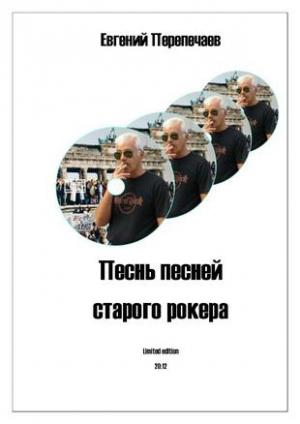 Перепечаев Евгений - Песнь песней старого рокера
