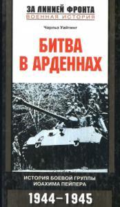 Битва в Арденнах. История боевой группы Иоахима  Пейпера