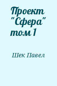 """Проект """"Сфера"""" том 1"""