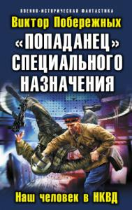 «Попаданец» специального назначения. Наш человек в НКВД