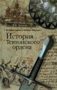 История Тевтонского ордена