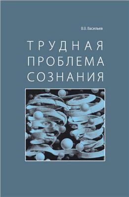 Васильев Вадим - Трудная проблема сознания