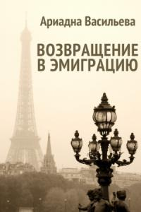 Возвращение в эмиграцию. Книга первая