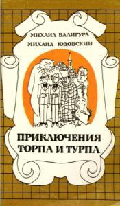 Приключения Торпа и Турпа