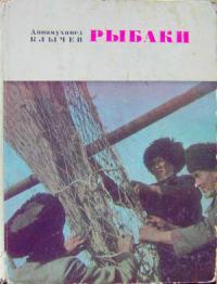 Рыбаки (очерки)