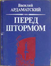 Ардаматский Василий - Перед штормом