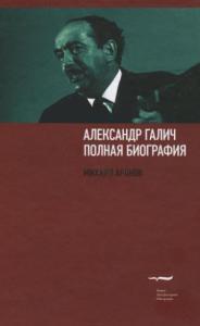 Александр Галич: полная биография