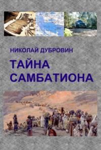 ТАЙНА САМБАТИОНА