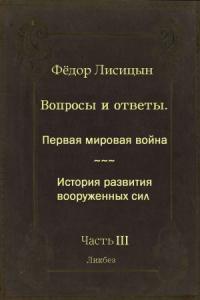 Вопросы и ответы. Часть III: Первая мировая война. История развития вооружённых сил.