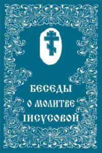 О молитве Иисусовой