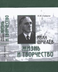 Иван Шмелев. Жизнь и творчество. Жизнеописание