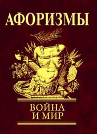 Афоризмы. Война и мир