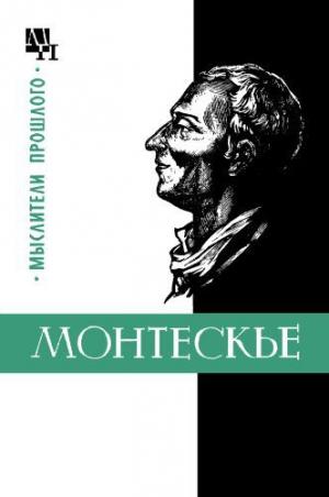 Баскин Марк - Монтескье