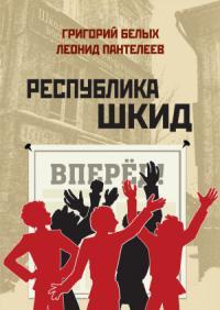 Республика Шкид (сборник)