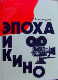 Эпоха и кино