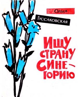 Гуссаковская Ольга - Ищу страну Синегорию