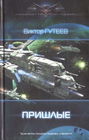 Гутеев Виктор - Пришлые