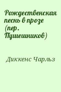 Диккенс Чарльз - Рождественская песнь в прозе (пер. Пушешников)