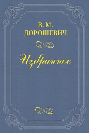 Дорошевич Влас - Старая театральная Москва (сборник)
