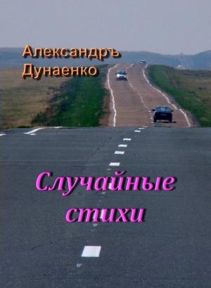 Дунаенко Александръ - Случайные стихи
