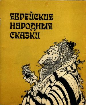 - Еврейские народные сказки. Издание для взрослых