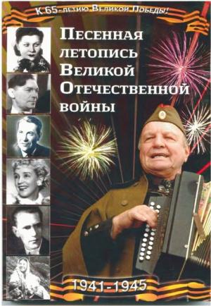 Железный Анатолий, Шемета Леонид - Песенная летопись Великой Отечественной войны