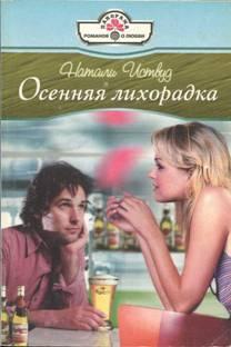 Иствуд Натали - Осенняя лихорадка