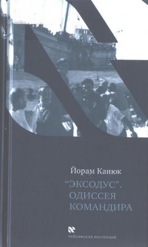 Канюк Йорам - «Эксодус». Одиссея командира
