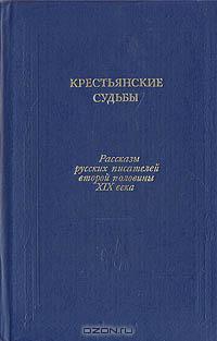 Каронин-Петропавловский Николай - Деревенские нервы