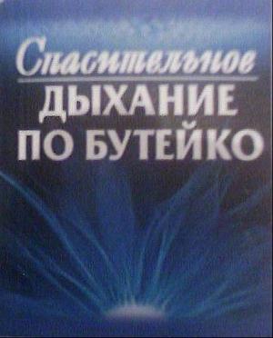Колобов Ф. - Спасительное дыхание по Бутейко