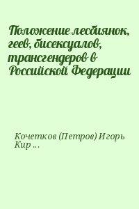 Кочетков (Петров) Игорь, Кириченко Ксения - Положение лесбиянок, геев, бисексуалов, трансгендеров в Российской Федерации