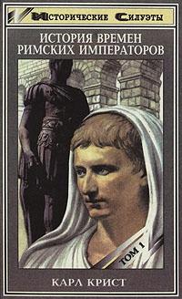 Крист Карл - История времен римских императорв от Августа до Константина. Том 1.