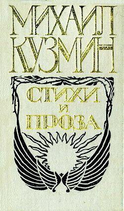 Кузмин Михаил - Стихи