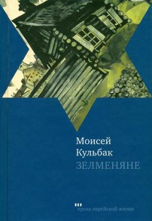 Кульбак Моисей - Зелменяне