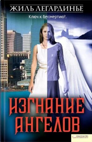 Легардинье Жиль - Изгнание ангелов