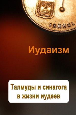 Мельников Илья - Талмуды и синагога в жизни иудеев
