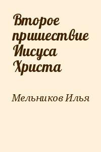 Мельников Илья - Второе пришествие Иисуса Христа