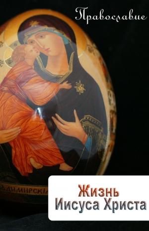 Мельников Илья - Жизнь Иисуса Христа