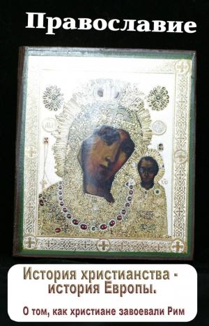 Мельников Илья - История христианства – история Европы. О том, как христиане завоевали Рим