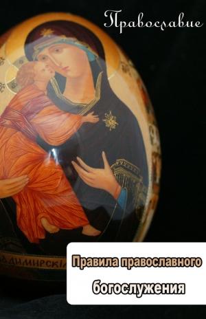 Мельников Илья - Правила православного богослужения