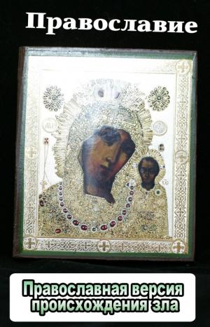 Мельников Илья - Православная версия происхождения зла