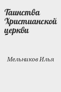 Мельников Илья - Таинства Христианской церкви