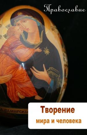 Мельников Илья - Творение мира и человека