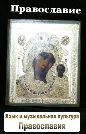 Мельников Илья - Язык и музыкальная культура православия