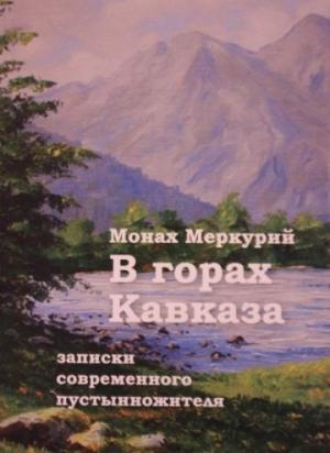 Меркурий - В горах Кавказа. Записки современного пустынножителя