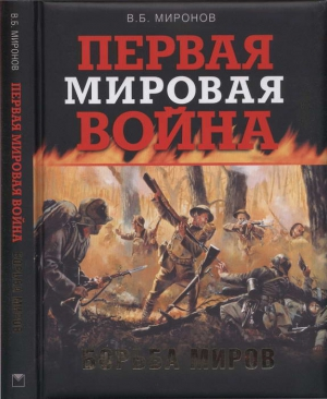 Миронов Владимир - Первая мировая война. Борьба миров