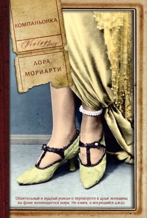 Мориарти Лора - Компаньонка