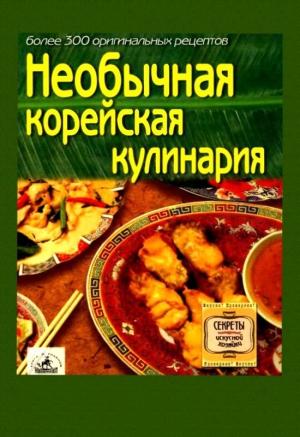 - Необычная корейская кулинария