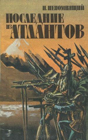 Непомнящий Николай - Последние из атлантов