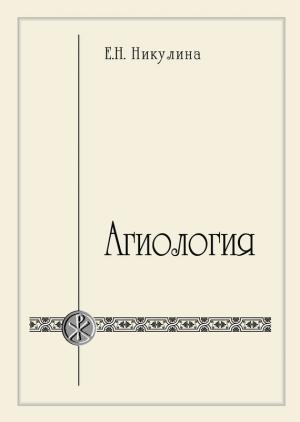 Никулина Елена - Агиология